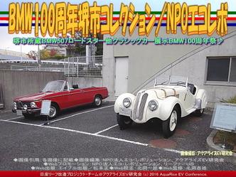 堺市BMWヒストリックカー(3)/328ロードスター画像03