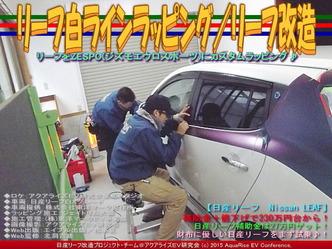 リーフ白ラインラッピング(2)/リーフ改造03