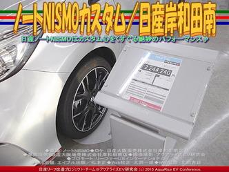 ノートNISMOカスタム(2)/日産岸和田南03