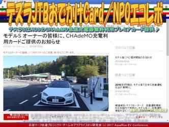 テスラJTBおでかけCard/NPOエコレボ画像02