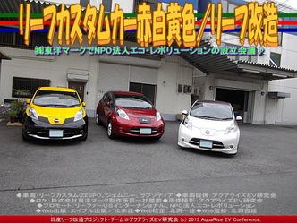 リーフカスタムカー赤白黄色(3)/リーフ改造03