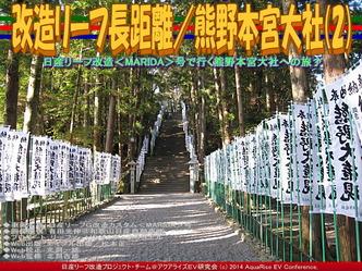 改造リーフ長距離/熊野本宮大社(2)04