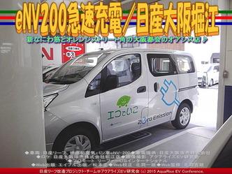 eNV200急速充電/日産大阪堀江03