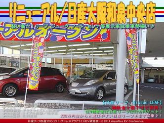 リニューアル/日産大阪和泉中央店05