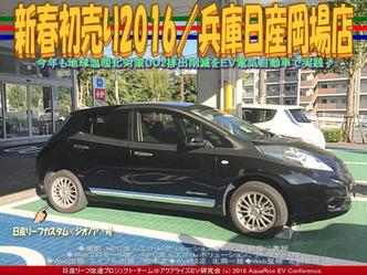 新春初売り2016/兵庫日産岡場店04