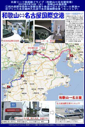 日産リーフ長距離運転/名古屋空港行きマップ@日産リーフ改造 ▼クリックで1280x960pxls画像に拡大します。
