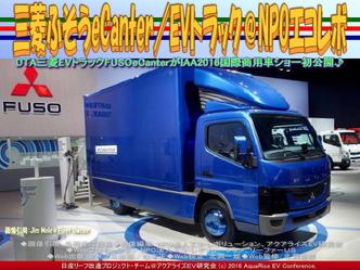 三菱ふそうeCanter(4)/EVトラック@エコレボ画像01