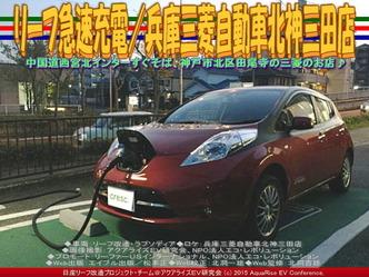 リーフ急速充電/兵庫三菱自動車北神三田店04