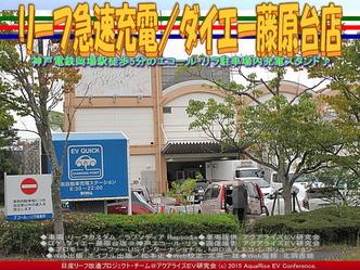 リーフ急速充電/ダイエー藤原台店01