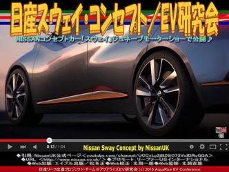 日産スウェイ・コンセプト(2)/EV研究会02