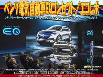 ベンツ電気自動車EQ(8)/エコレボ01
