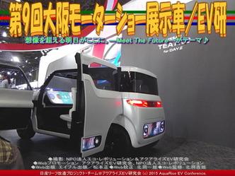 第9回大阪モーターショー展示車(4)/EV研02