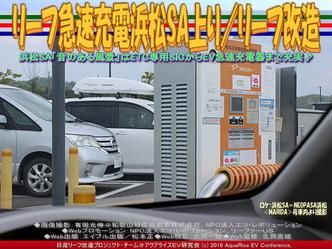 リーフ急速充電浜松SA上り/リーフ改造01
