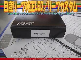 日産リーフ純正LED(3)/リーフカスタム03 ▼クリックで640x480に拡大