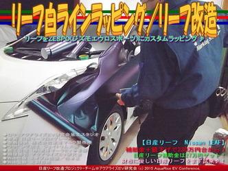 リーフ白ラインラッピング(4)/リーフ改造05