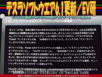 テスラソフトウエア6.1更新/リーフEV研04