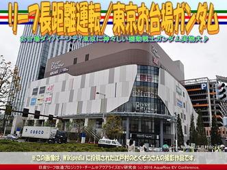 東京お台場ガンダム(2)/リーフ長距離運転01