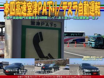 本四高速室津PA下り/テスラ自動運転05