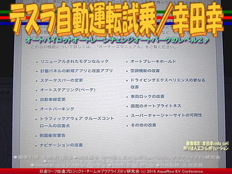 テスラ自動運転試乗/幸田幸02