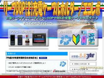 リーフDOP【2】充電ケーブルホルダー(4)/エコレボ画像03