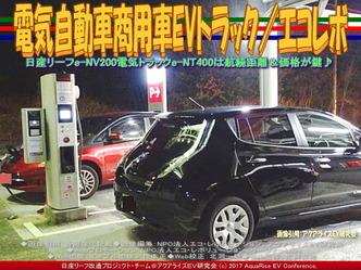 電気自動車商用車EVトラック/エコレボ画像03