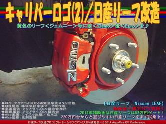 キャリパーロゴ(2)/日産リーフ改造01
