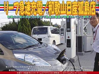 リーフ急速充電/和歌山日産狐島店04