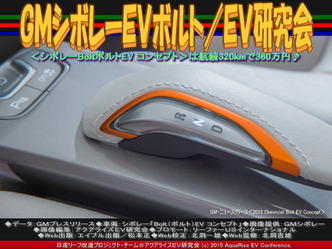 GMシボレーEVボルト(2)/EV研究会03