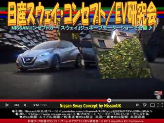日産スウェイ・コンセプト(3)/EV研究会05