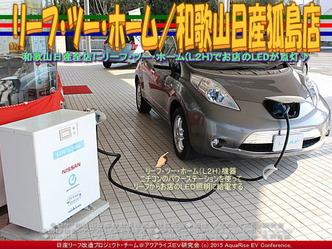 リーフ・ツー・ホーム/和歌山日産狐島店04
