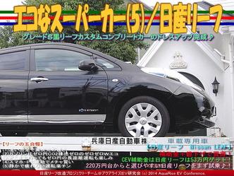 エコなスーパーカー(5)/日産リーフ07