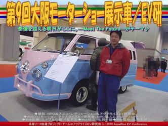 第9回大阪モーターショー展示車/EV研02