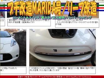 プチ改造MARIDA号/リーフ改造08
