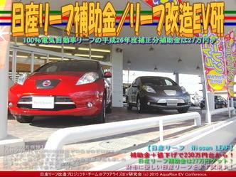 日産リーフ補助金/リーフ改造EV研01