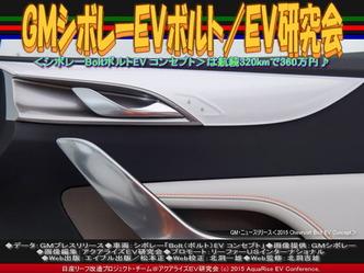 GMシボレーEVボルト/EV研究会05