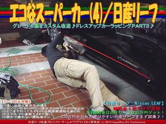 エコなスーパーカー(4)/日産リーフ02