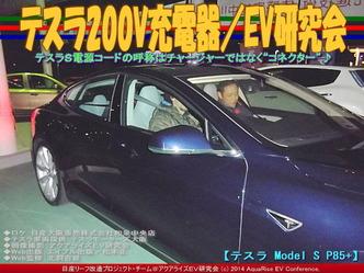 テスラ200V充電器/EV研究会03