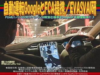 自動運転GoogleとFCA提携/EVASVAI研03