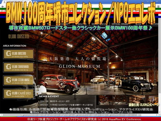 BMW百周年堺市コレクション(3)/エコレボ画像02