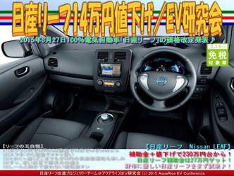 日産リーフ14万円値下げ(4)/EV研究会02