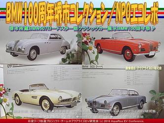 BMW100周年ツアー堺市コレクション/エコレボ画像03