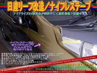 日産リーフ改造/ナイフレステープ@アクアライズEV研究会02