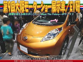 第9回大阪モーターショー展示車(5)/EV研02