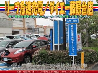リーフ急速充電/ダイエー藤原台店03