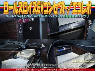 ロールス・ロイスEV103EX(2)/エコレボ03