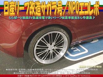 日産リーフ改造サガラ号(2)/NPOエコレボ画像01