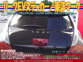 リーフEVステッカー/東洋マーク04