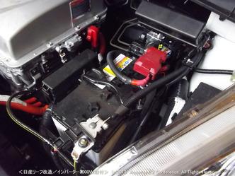 130801日産リーフ改造/インバーター3000W取付画像@アクアライズEV研究会