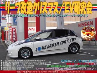 リーフ改造クリスマス/EV研究会03