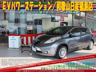 EVパワーステーション/和歌山日産狐島店02@日産リーフ改造